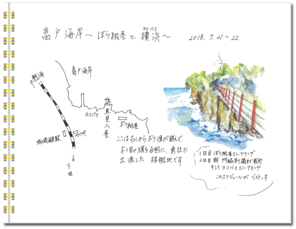 sketch_futo01.jpg