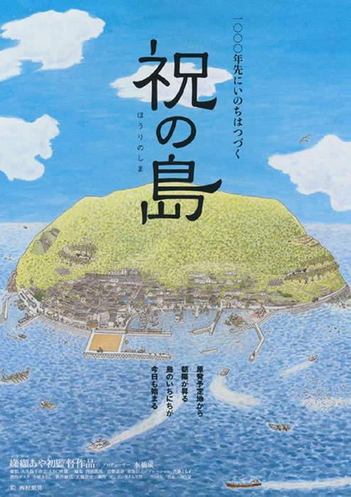 映画「祝の島」上映会
