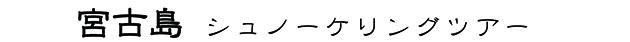 tourtitle_miyako.jpg