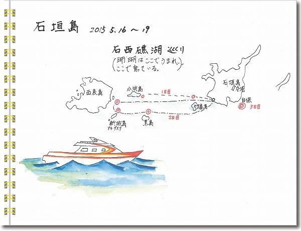 石垣島2015表紙