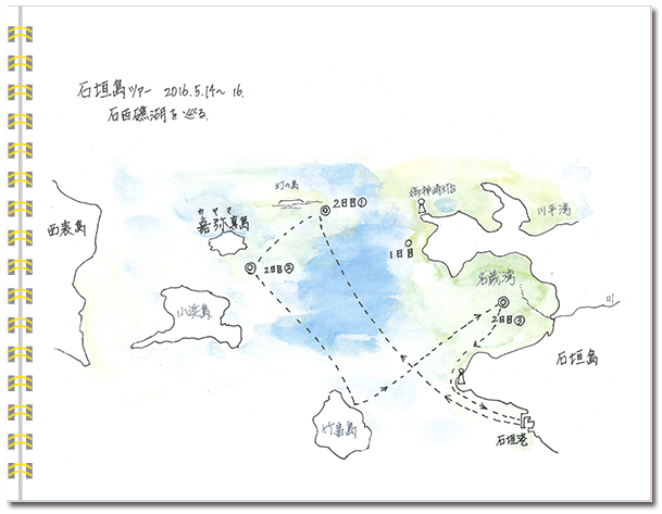 石垣島2016表紙
