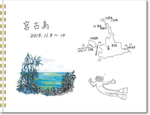 宮古島2014表紙
