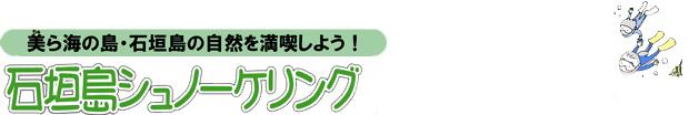 tourtitle_ishigaki.jpg