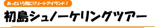 tourtitle_hatsushima.jpg