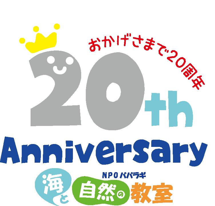 NPO20周年ロゴ四角