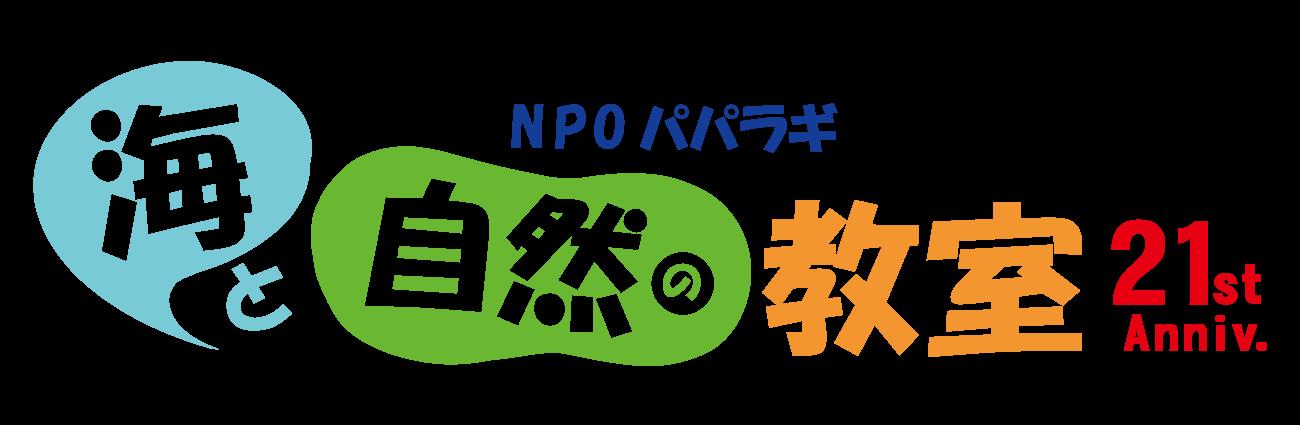 """NPO パパラギ""""海と自然の教室"""""""