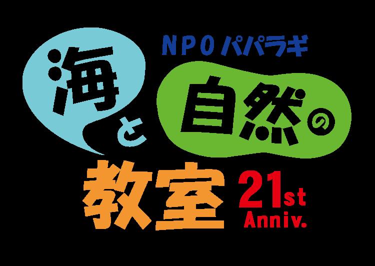 NPO21周年ロゴ四角
